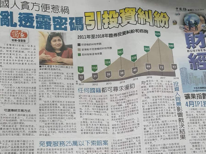 SIDREC Interviewed by China Press on Investment-related Dispute Resolution   SIDREC